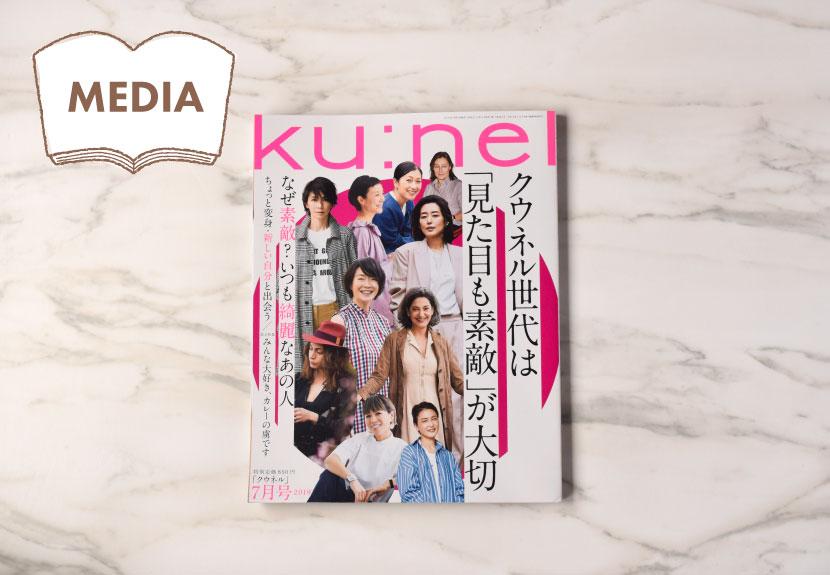 雑誌「クウネル」掲載 インドスイーツ ミタイ インドのお菓子 東京 四谷