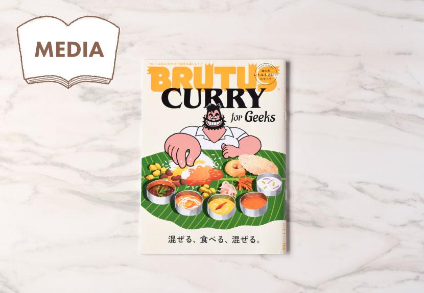雑誌「BRUTUS」掲載 インドスイーツ ミタイ インドのお菓子 東京 四谷