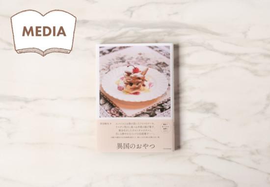 「異国のおやつ」掲載 インドスイーツ ミタイ インドのお菓子 東京 四谷