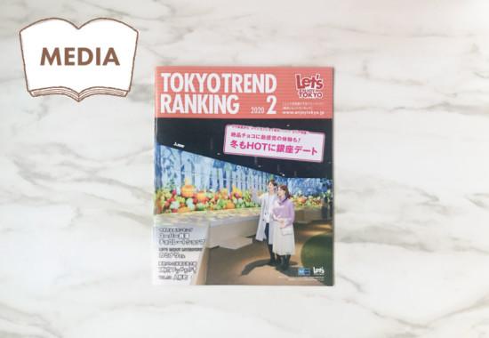 フリーペーパー「TOKYO TREND RANKING」掲載