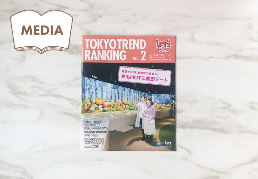 フリーペーパー「TOKYO TREND RANKING」掲載 インドスイーツ ミタイ インドのお菓子 東京 四谷