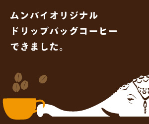 ムンバイドリップコーヒー