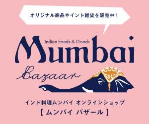 ムンバイバザール チャイキット インド産コーヒー 通販 オンラインショップ インド雑貨 スパイスキット