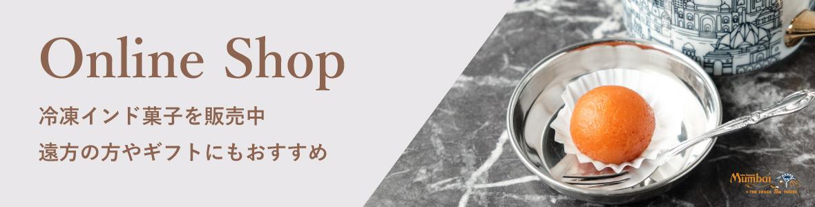 冷凍インド菓子 冷凍インドスイーツ 冷凍ミタイ 通販 インド料理ムンバイ クールムンバイ オンラインショップ グラブジャムン Mithai