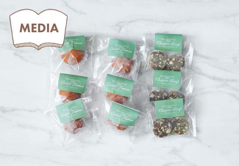 グラブジャムン 冷凍ミタイ インドスイーツ インド菓子 デーツ&ナッツバルフィ 通販 お取り寄せ 手土産 25ans